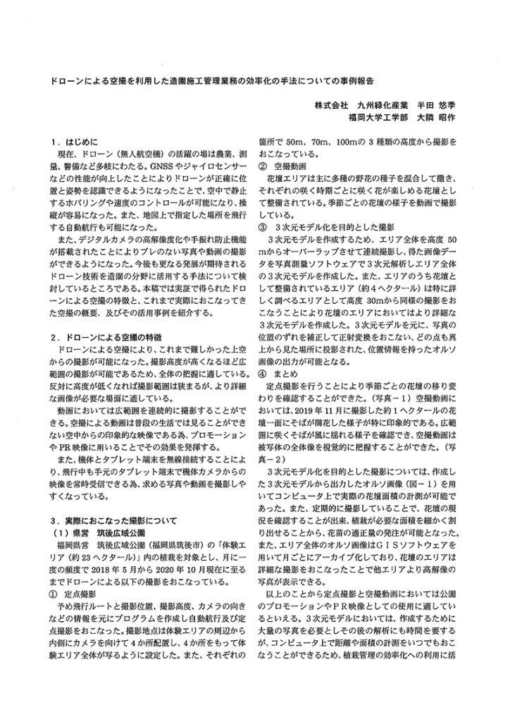 ドローン技術活用についての論文p1